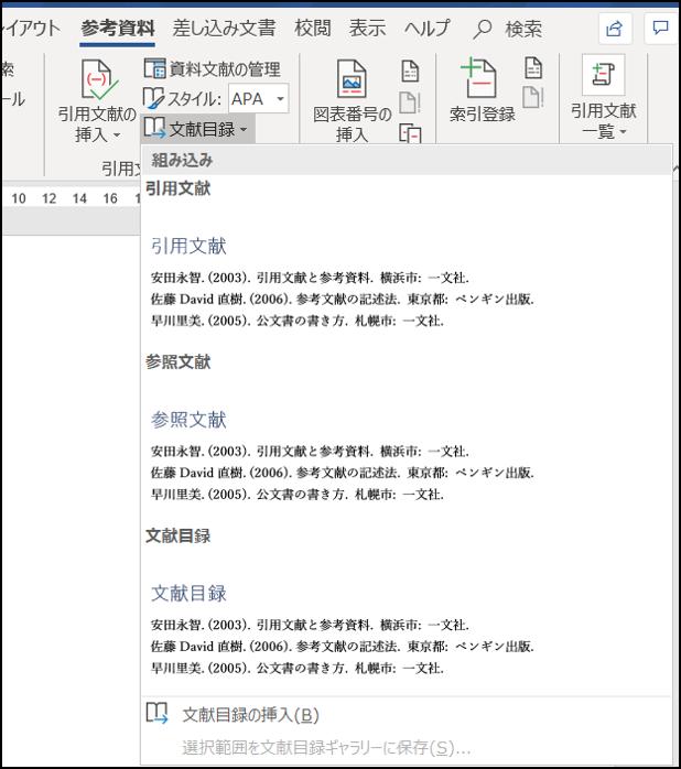 文献 書き方 参考 引用・参考文献・参考URLの正しい書き方:プレゼン資料の「参考文献リスト」作成時の注意点とは?